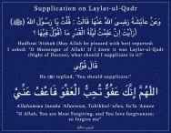 Night-of-Power-Dua1